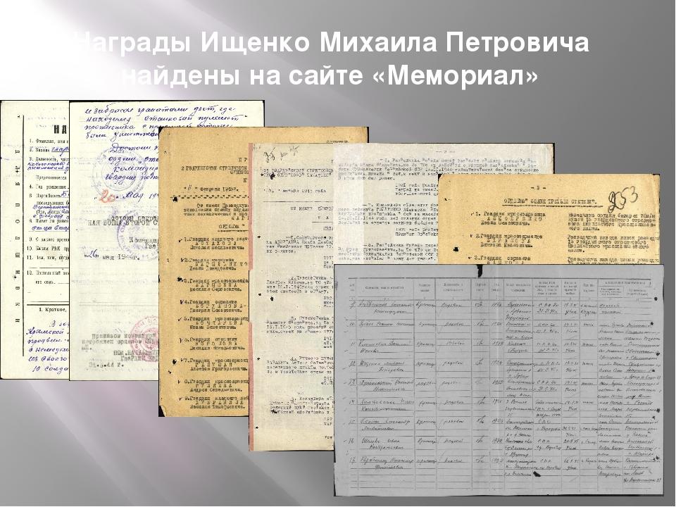 Награды Ищенко Михаила Петровича найдены на сайте «Мемориал»