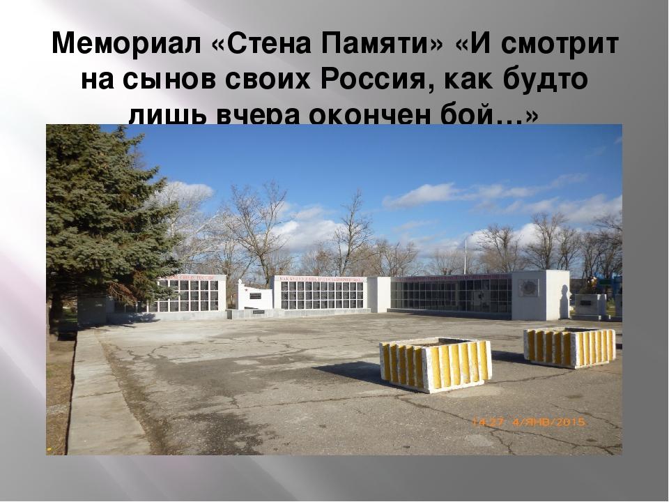Мемориал «Стена Памяти» «И смотрит на сынов своих Россия, как будто лишь вчер...