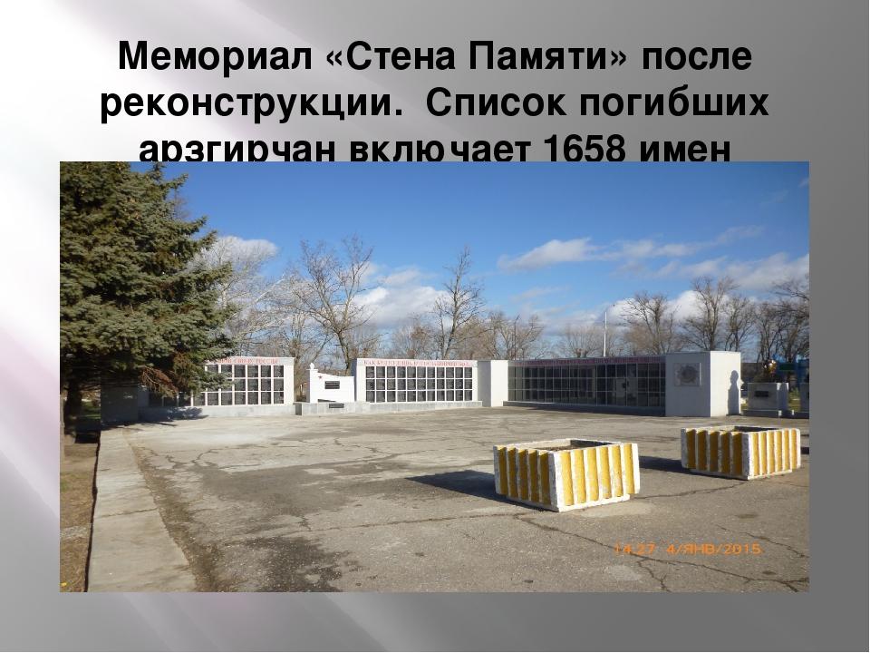 Мемориал «Стена Памяти» после реконструкции. Список погибших арзгирчан включа...