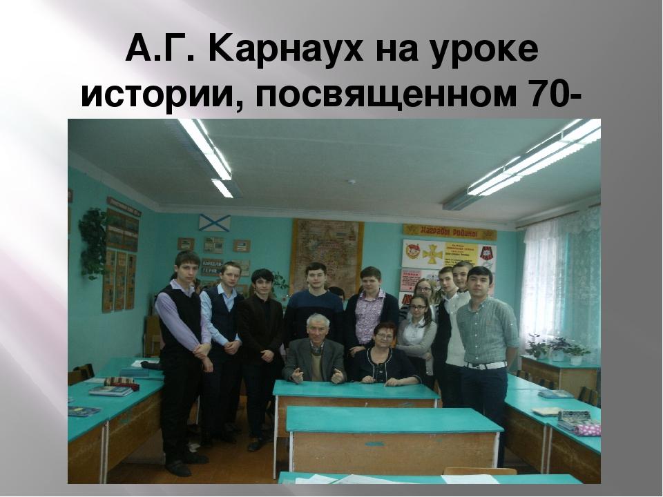 А.Г. Карнаух на уроке истории, посвященном 70-летию Победы