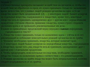 Задание 3 (1)Лекарственные препараты оказывают воздействие на организм, и, ч