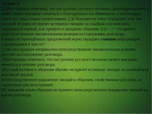 Задание 4 (1)Иностранцы отмечают, что настроение русского человека, разговар