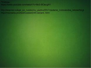 Помощь https://www.youtube.com/watch?v=8eS-BOacg4Y http://examer.ru/ege_po_r
