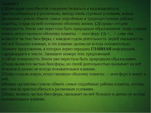 Задание 1 (1)Благодаря способности совершенствоваться и видоизменяться, прис