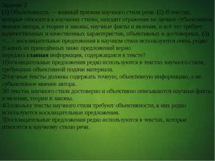 Задание 2 (1) Объективность — важный признак научного стиля речи. (2) В текс