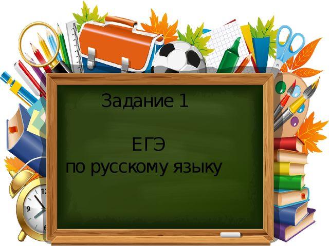 Задание 1 ЕГЭ по русскому языку