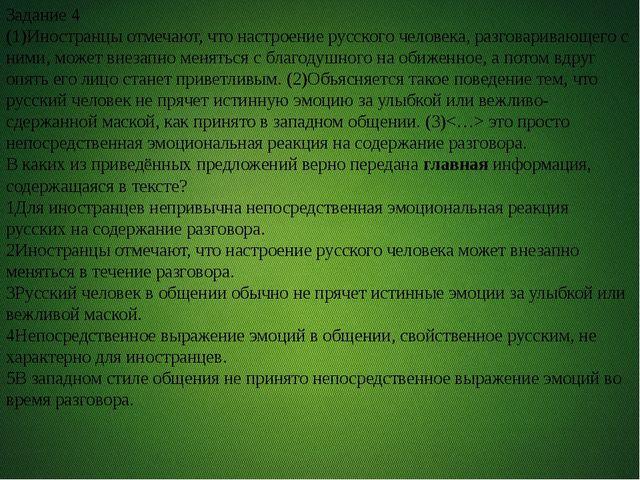 Задание 4 (1)Иностранцы отмечают, что настроение русского человека, разговар...