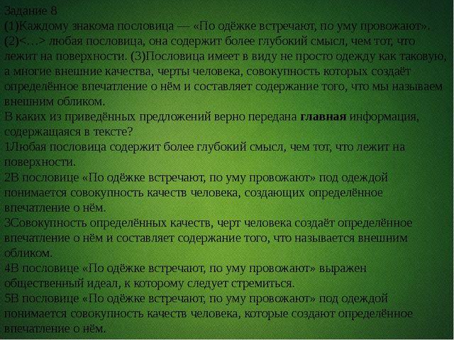 Задание 8 (1)Каждому знакома пословица — «По одёжке встречают, по уму провож...
