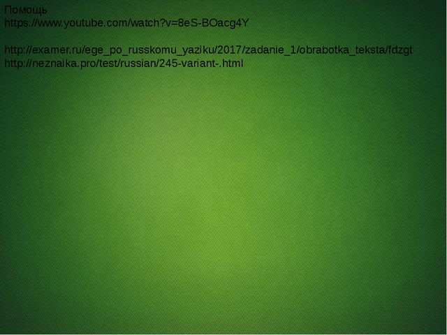 Помощь https://www.youtube.com/watch?v=8eS-BOacg4Y http://examer.ru/ege_po_r...