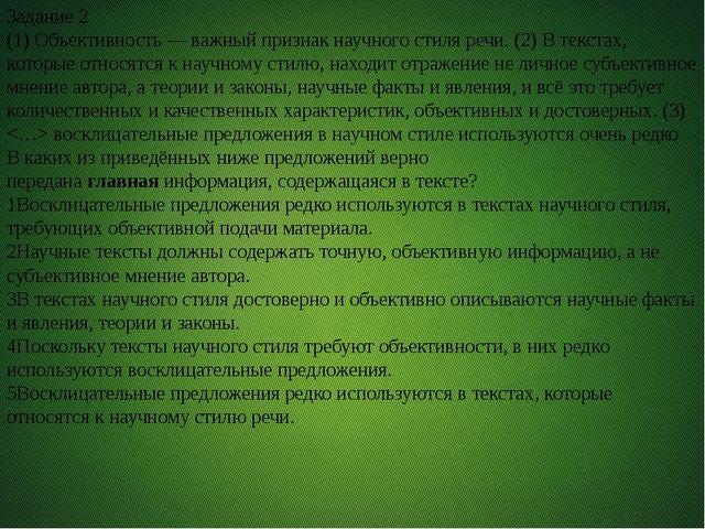 Задание 2 (1) Объективность — важный признак научного стиля речи. (2) В текс...