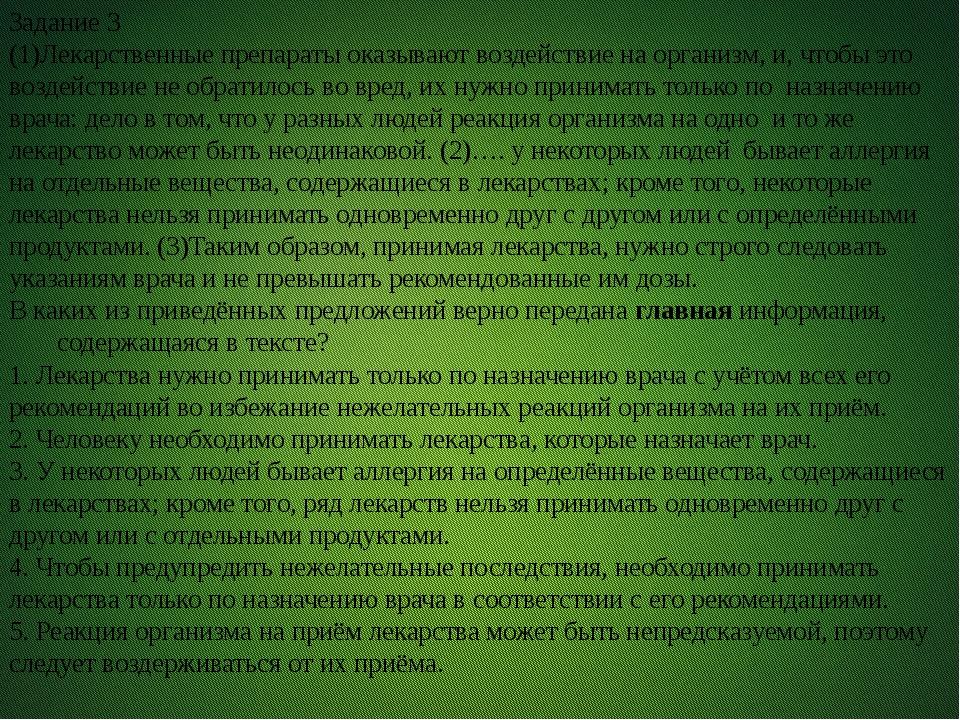 Задание 3 (1)Лекарственные препараты оказывают воздействие на организм, и, ч...