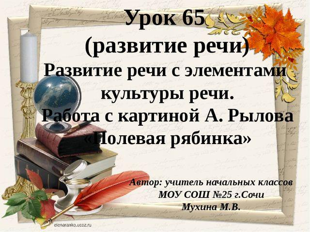 Автор: учитель начальных классов МОУ СОШ №25 г.Сочи Мухина М.В. Урок 65 (разв...