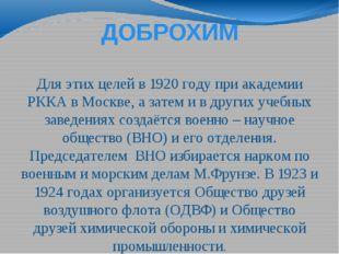 ДОБРОХИМ Для этих целей в 1920 году при академии РККА в Москве, а затем и в д