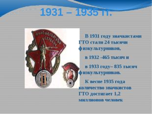 1931 – 1935 гг. В 1931 году значкистами ГТО стали 24 тысячи физкультурников,