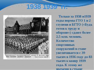 1938 1939 гг. Только за 1938 и1939 годы нормы ГТО 1 и 2 ступени и БГТО («Будь