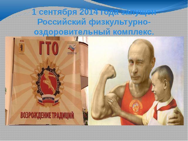 1 сентября 2014 года запущен Российский физкультурно-оздоровительный комплекс.