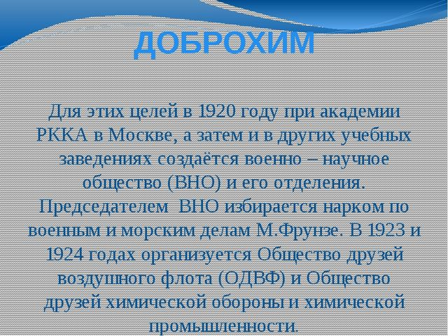 ДОБРОХИМ Для этих целей в 1920 году при академии РККА в Москве, а затем и в д...