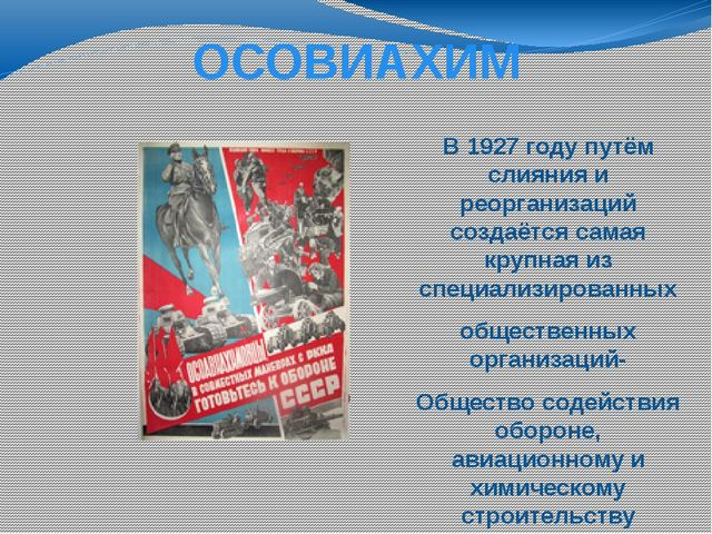 ОСОВИАХИМ В 1927 году путём слияния и реорганизаций создаётся самая крупная и...
