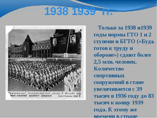 1938 1939 гг. Только за 1938 и1939 годы нормы ГТО 1 и 2 ступени и БГТО («Будь...