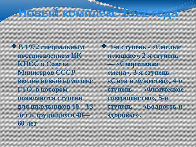 Новый комплекс 1972 года В 1972 специальным постановлением ЦК КПСС и Совета М...