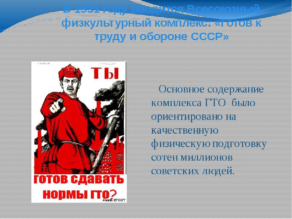 В 1931 году вводится Всесоюзный физкультурный комплекс: «Готов к труду и обор...