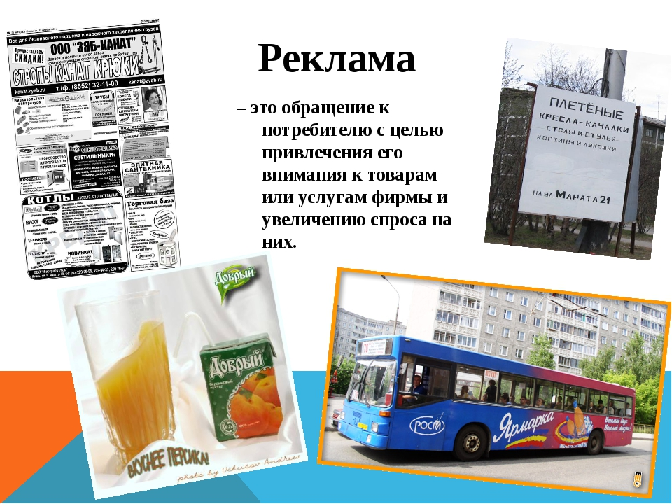 Реклама – это обращение к потребителю с целью привлечения его внимания к това...