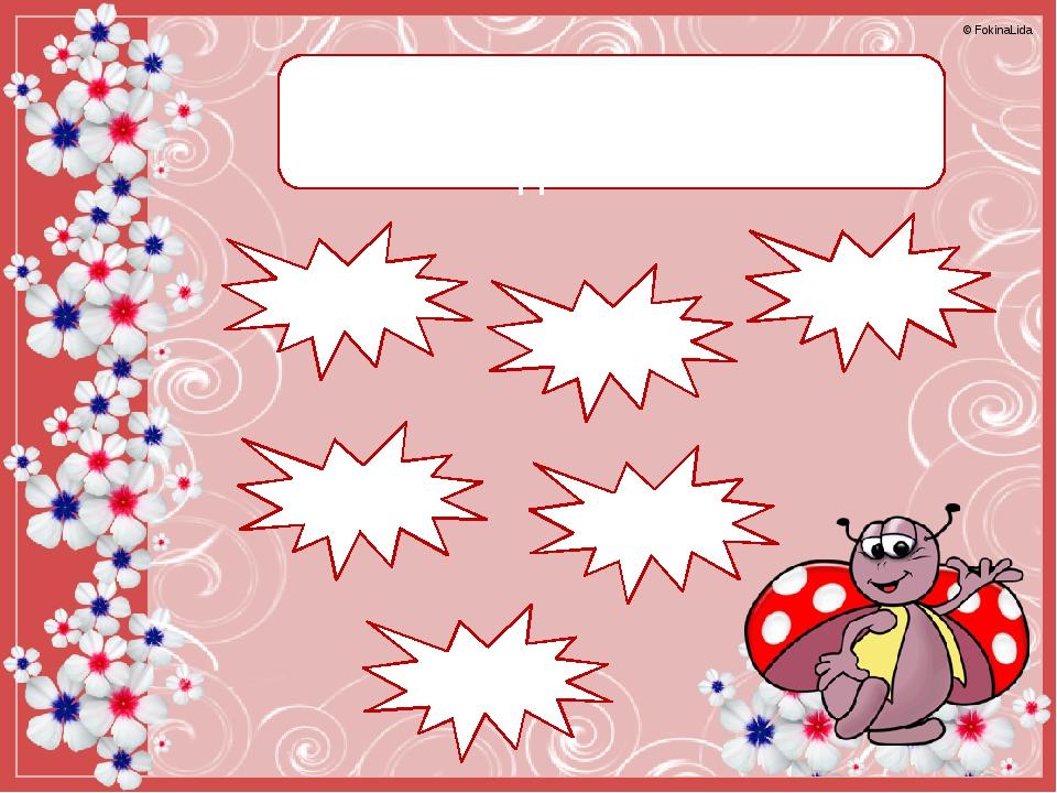 Информационные источники Рамка нежная Цветы Божья коровка © FokinaLida