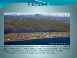 Ивашка ИВАШКА – село Карагинского муниципального района. Возникло до 1797 год