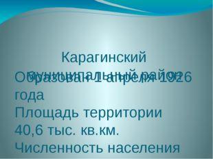 Карагинский муниципальный район Образован 1 апреля 1926 года Площадь террито