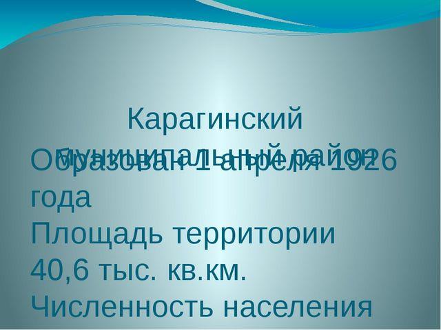 Карагинский муниципальный район Образован 1 апреля 1926 года Площадь террито...