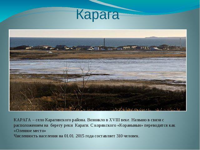 Карага КАРАГА – село Карагинского района. Возникло в XVIII веке. Названо в св...