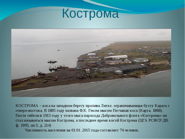 Кострома КОСТРОМА – коса на западном берегу пролива Литке, ограничивающая бух...