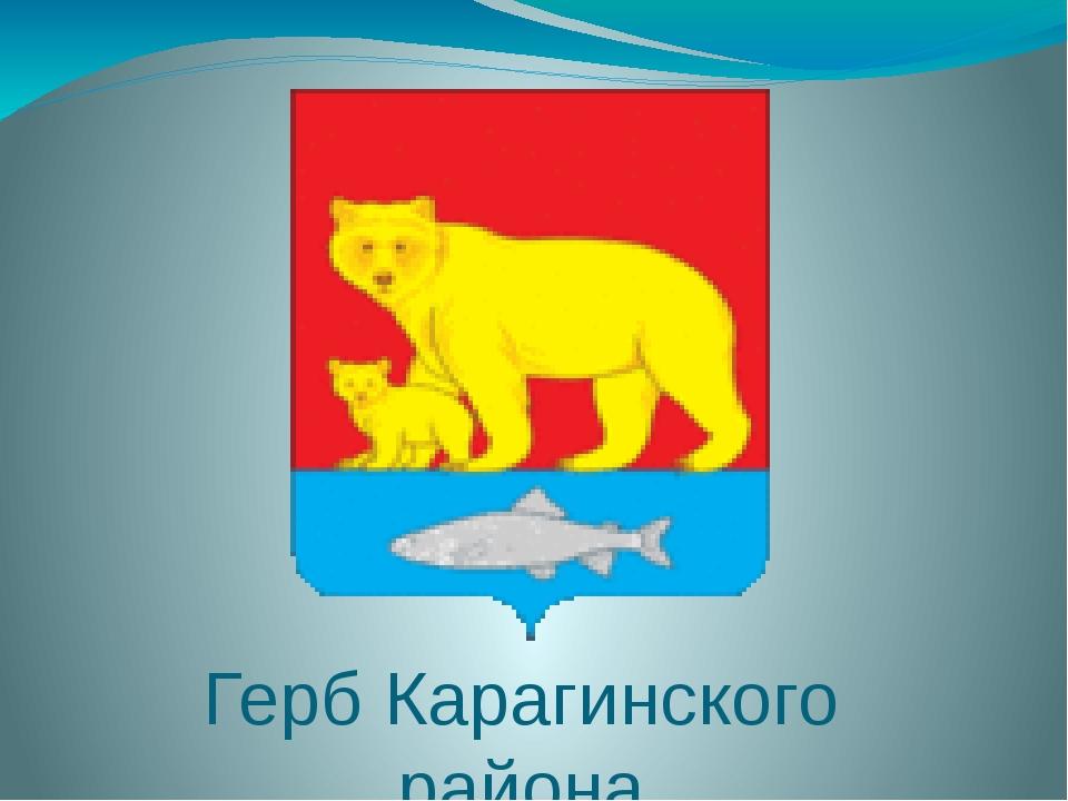 Герб Карагинского района