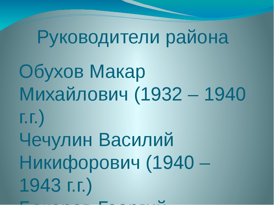 Руководители района Обухов Макар Михайлович (1932 – 1940 г.г.) Чечулин Васили...