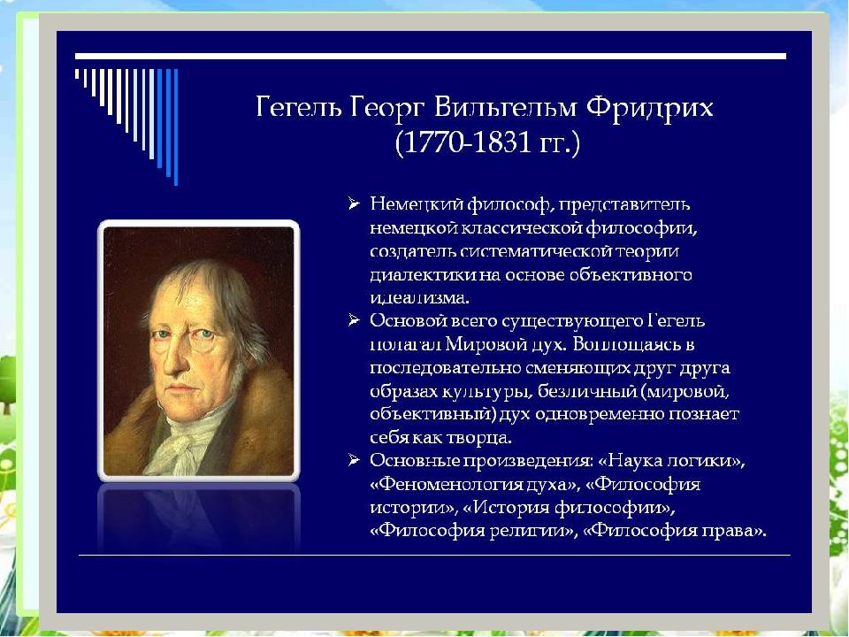 Презентация на тему:  презентация по дисциплине: философия на тему: философия георга фридриха гегеля кафедра