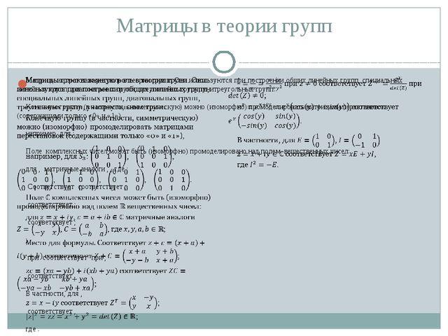 Матрицы в теории групп