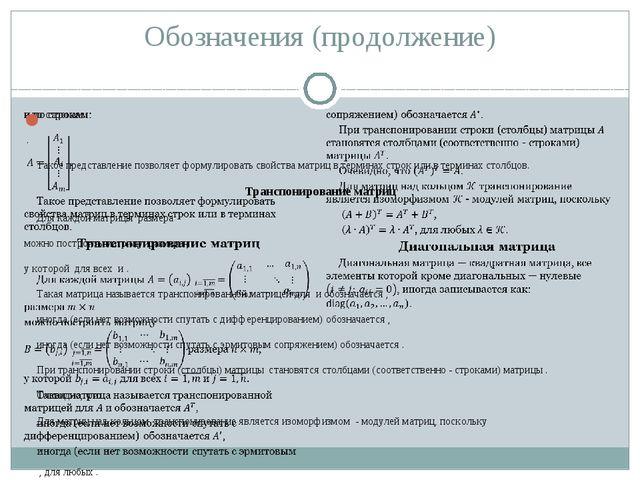 Обозначения (продолжение)