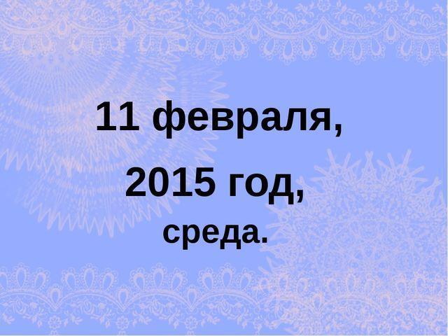 2015 год, 11 февраля, среда.
