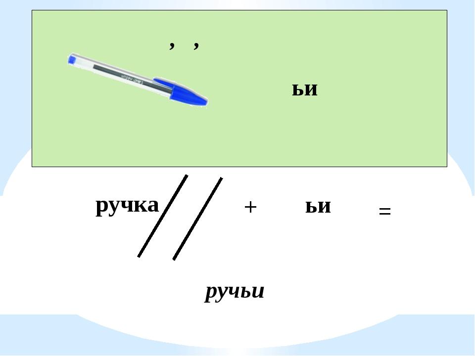 , ьи ручка + ьи ручьи = ,