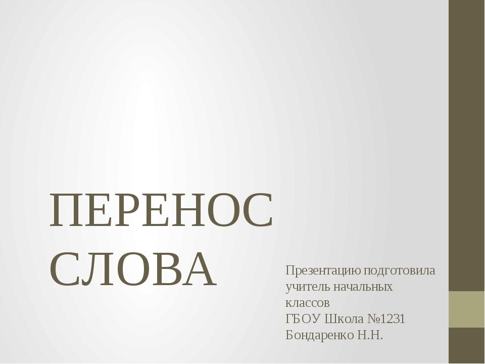 ПЕРЕНОС СЛОВА Карточка 1 Презентацию подготовила учитель начальных классов ГБ...
