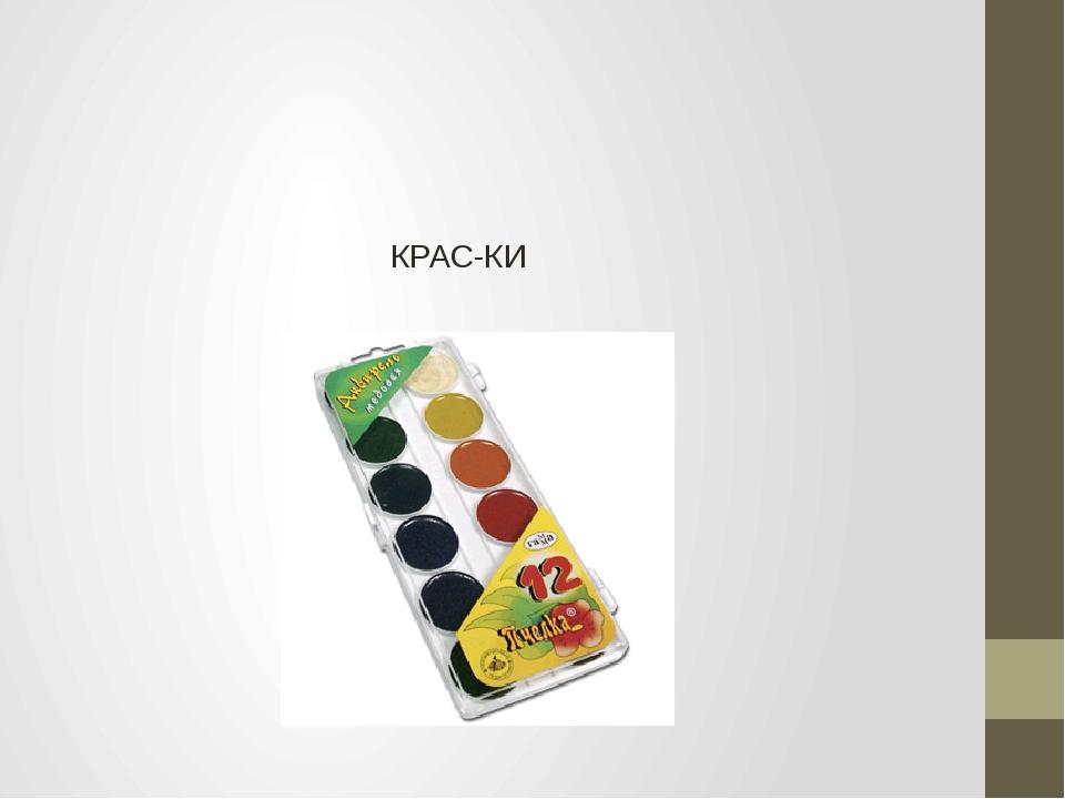 КРАС-КИ