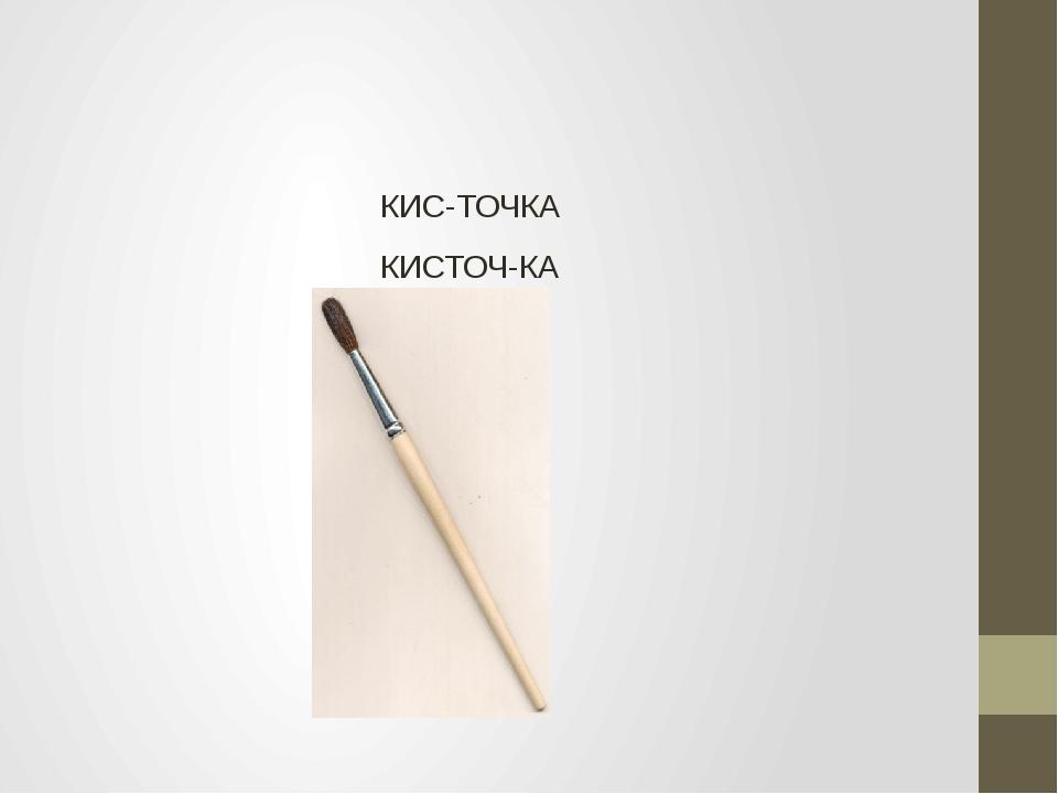 КИС-ТОЧКА КИСТОЧ-КА