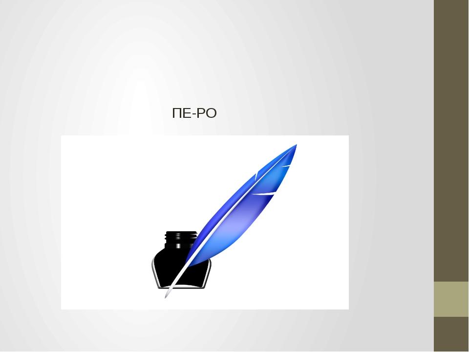 ПЕ-РО