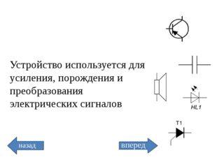 Устройство используется для усиления, порождения и преобразования электрическ