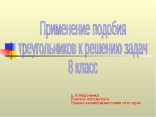 Е.И.Мироненко Учитель математики Первая квалификационная категория