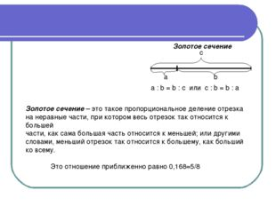 а b c a : b = b : c или c : b = b : a Золотое сечение Золотое сечение – это т