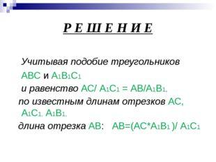 Р Е Ш Е Н И Е Учитывая подобие треугольников АВС и А1В1С1 и равенство АС/ А1С