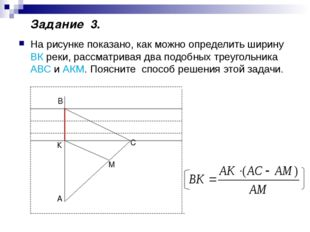 На рисунке показано, как можно определить ширину ВК реки, рассматривая два п