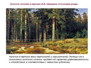 Золотое сечение в картине И.И. Шишкина «Сосновая роща» Наличие в картине ярк