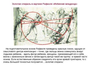 Золотая спираль в картине Рафаэля «Избиение младенца» На подготовительном эс
